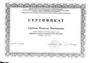 Сертификат об оценке недвижимости