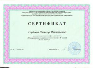 Сертификат об оспаривании кадастровой стоимости