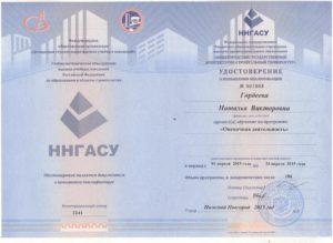 Гордеева удостоверение об оценочной деятельности