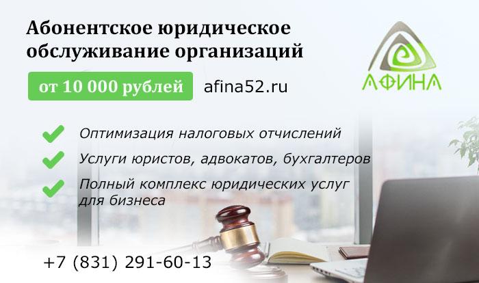 Юридический аутсорсинг организаций и бизнеса